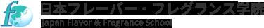 日本フレーバー・フレグランス学院 Japan Flavor & Fragrance School フレーバー&フレグランスの調香・商品開発技術の修得(香料技術者の育成)